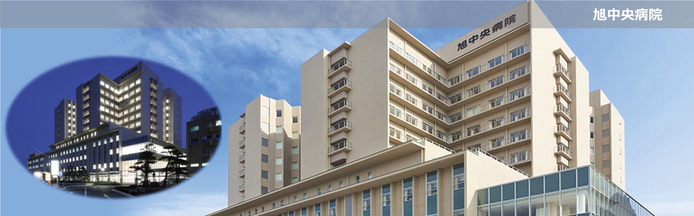 旭中央病院