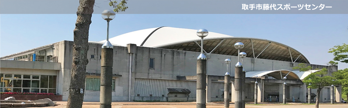 取手市藤代スポーツセンター